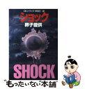 【中古】 ショック 卵子提供 / ロビン クック, 林 克己...