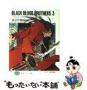 【中古】 BLACK BLOOD BROTHERS 3 / あざの 耕平 / 富士見書房 [文庫]【メール便送料無料】