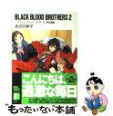 【中古】 BLACK BLOOD BROTHERS 2 / あざの 耕平 / 富士見書房 [文庫]【メール便送料無料】【あす楽対応】