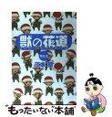 【中古】 獣の花道 FF 11・電撃の旅団外伝 vol.2 / 江本 聖 / メディアワークス [単
