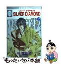 【中古】 Silver diamond 17 / 杉浦 志保 / 冬水社 [コミック]【メール便送料