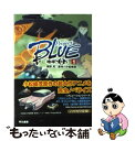 【中古】 Project blue地球SOS 1 / 東野 司 / 早川書房 [文庫]【メール便送料無料】【あす楽対応】