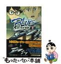 【中古】 Project blue地球SOS 2 / 東野 司 / 早川書房 [文庫]【メール便送料無料】【あす楽対応】
