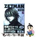 【中古】 ZETMAN 6 / 桂 正和 / 集英社 [コミック]【メール便送料無料】【あす楽対応】