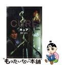 【中古】 Cure / 黒沢 清 / 徳間書店 [文庫]【メール便送料無料】【あす楽対応】