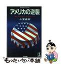 【中古】 アメリカの逆襲 宿命の対決に日本は勝てるか / 小室 直樹 / 光文社 [文庫]【メール便送料無料】【あす楽対応】