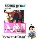 【中古】 BLACK BLOOD BROTHERS 1 / 草河 遊也 / 富士見書 [文庫]【メール便送料無料】【あす楽対応】