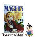 【中古】 MAGI×ES 魔法小路の少年少女 1 / 竹本 泉 / メディアファクトリー [コミック]【メール便送料無料】【あす楽対応】