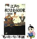 【中古】 江戸の殿さま全600家 創業も生き残りもたいへんだ...