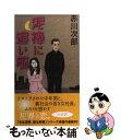 泥棒に追い風 長篇ユーモア・ピカレスク / 赤川 次郎 / 徳間書店