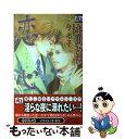 【中古】 恋心 / 小川 いら / オークラ出版 [単行本]【メール便送料無料】