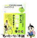 【中古】 自転車でカラダとココロのシェイプアップ / 絹代,...