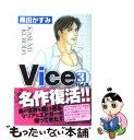 【中古】 Vice 3 / 黒田 かすみ / ぶんか社 [文庫]【メール便送料無料】【あす楽対応】