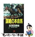 【中古】 謀略の本命馬 / 志茂田 景樹...