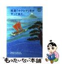 【中古】 祝星「ホクレア」号がやって来た。 / 内田 正洋 / エイ出版社 [文庫]【メール便送料無