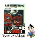 【中古】 BLACK BLOOD BROTHERS S ブラック・ブラッド・ブラザーズ短編集 2 / あざの 耕平 / 富士見書房 [文庫]【メール便送料無料】【あす楽対応】