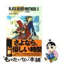 【中古】 BLACK BLOOD BROTHERS 5 / あざの 耕平 / 富士見書房 [文庫]【メール便送料無料】【あす楽対応】