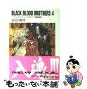 【中古】 BLACK BLOOD BROTHERS 4 / あざの 耕平 / 富士見書房 [文庫]【メール便送料無料】【あす楽対応】