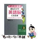【中古】 たった「80単語」!読むだけで「英語脳」になる本 ...