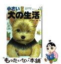 【中古】 小さい犬の生活 / ポピー・N. キタイン / 中央公論新社 [文庫]【メール便送料無料】【あす楽対応】