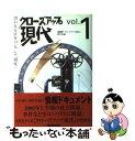 【中古】 クローズアップ現代 vol.1 / NHK「クローズアップ現代」制作班 / 日本放送出版協