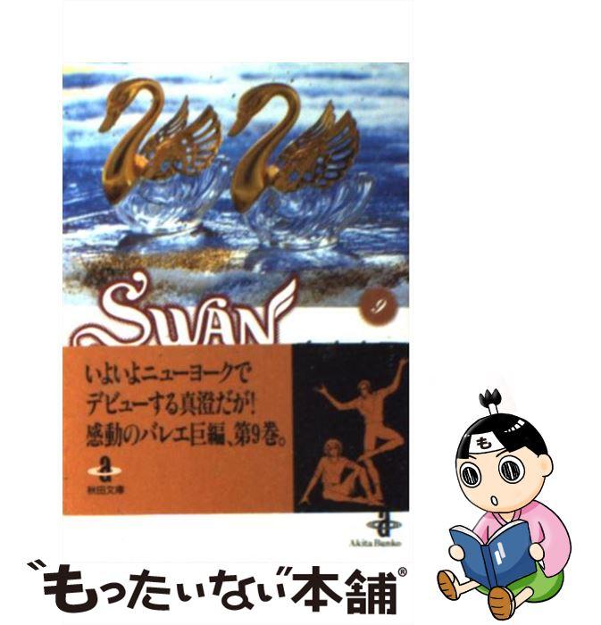 【中古】 Swan 白鳥 9 / 有吉 京子 / 秋田書店 [文庫]【メール便送料無料】