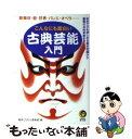 【中古】 こんなにも面白い古典芸能入門 歌舞伎・能・