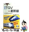 【中古】 図解・TGV vs.新幹線 日仏高速鉄道を徹底比較 / 佐藤 芳彦 / 講談社 [新書]【
