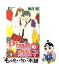 【中古】 Pinkの遺伝子 4 / 柚月 純 / 講談社 [コミック]【メール便送料無料】【あす楽対応】