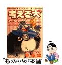 【中古】 考える犬 10 / 守村 大 / 講談社 [コミック]【メール便送料無料】【あす楽対応】