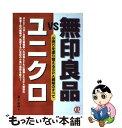 無印良品vsユニクロ 小売りを塗り替えるSPA戦略のすべて / 溝上 幸伸 / ぱる出版