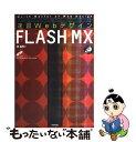【中古】 速習WebデザインFLASH MX / 境 祐司 / 技術評論社 [大型本]【メール便送料無料】【あす楽対応】
