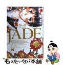 【中古】 Jade / びっけ / エンターブレイン [コミック]【メール便送料無料】【あす楽対応】