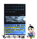 【中古】 JavaScript handbook 4th edit / 宮坂 雅輝 / ソフトバンククリエイティブ [単行本]【メール便送料無料】【あす楽対応】