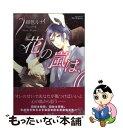 【中古】 花の嵐は、 / 紺色 ルナ / 大洋図書 [コミック]【メール便送料無料】【あす楽対応】