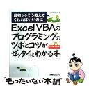 【中古】 Excel VBAのプログラミングのツボとコツがゼッタイにわかる本 最初からそう教えてくれればいいのに! Excel / / [単行本]【メール便送料...