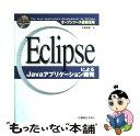 【中古】 EclipseによるJavaアプリケーション開発 オープンソース徹底活用 / 水島 和憲 / 秀和システム [単行本]【メール便送料無料】【あす楽対応】