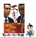 【中古】 本音か! / タカアンドトシ / ワニブックス