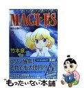 【中古】 MAGI×ES 魔法小路の少年少女 3 / 竹本 泉 / メディアファクトリー [コミック]【メール便送料無料】【あす楽対応】