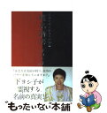 Rakuten - 【中古】 姓名新書 名前が導くあなたの運命 / 下 ヨシ子 / ワニブックス [単行本]【メール便送料無料】