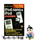 【中古】 超図解mini iPod nano & iPodオーナーズガイド iTunes Music