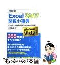 【中古】 超図解Excel 2007関数小事典 Excel 2000/2002/2003/2007 / エクスメディア / エクスメディア [単行本]【メール便送料無料】【あす楽対応】
