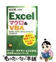 【中古】 超図解mini Excelマクロ& VBA EXCEL 2000/2002/2003対応 / エクスメディア / エクスメディア [単行本]【メール便送料無..