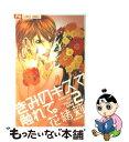 【中古】 きみのキスで触れて。 2 / 花緒莉 / 小学館 [コミック]【メール便送料無料】【あす楽対応】