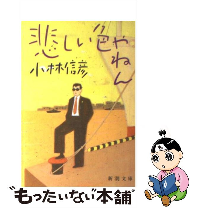 【中古】 悲しい色やねん / 小林 信彦 / 新潮社 [文庫]【メール便送料無料】
