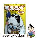 【中古】 考える犬 1 / 守村 大 / 講談社 [コミック]【メール便送料無料】【あす楽対応】