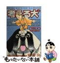 【中古】 考える犬 4 / 守村 大 / 講談社 [コミック]【メール便送料無料】【あす楽対応】