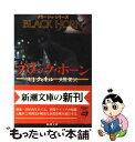 【中古】 ブラック・ホーン / A.J. クィネル / 新潮社 [文庫]【メール便送料無料】【