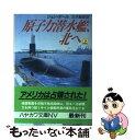 【中古】 原子力潜水艦、北へ 上 / ジョン ボール / 早川書房 [文庫]【メール便送料無料】【あす楽対応】
