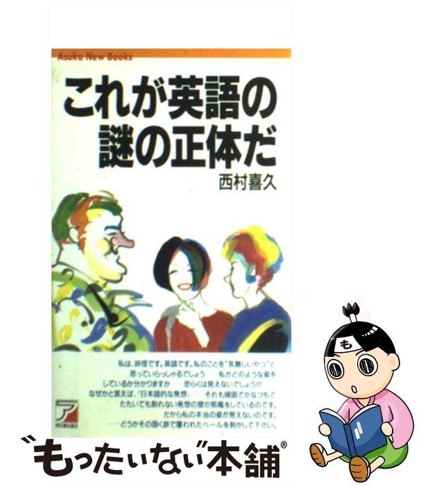 【中古】 これが英語の謎の正体だ / 西村 喜久 / 明日香出版社 [新書]【メール便送料無料】